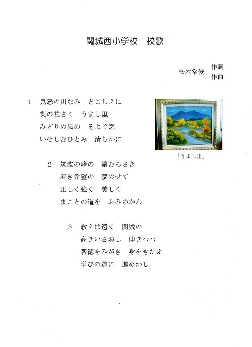 『『西小校歌』の画像』の画像