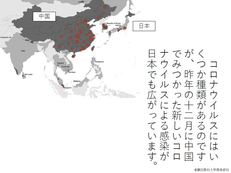 藤田 医科 大学 コロナ