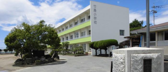 竹島小学校