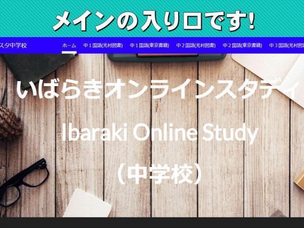 いばらき オンライン スタディ 中学校