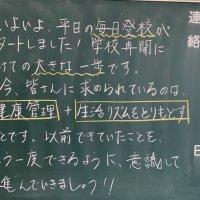 5/26(火)2分の1分散登校2日目