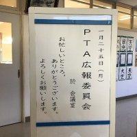 (0125)PTA広報委員会